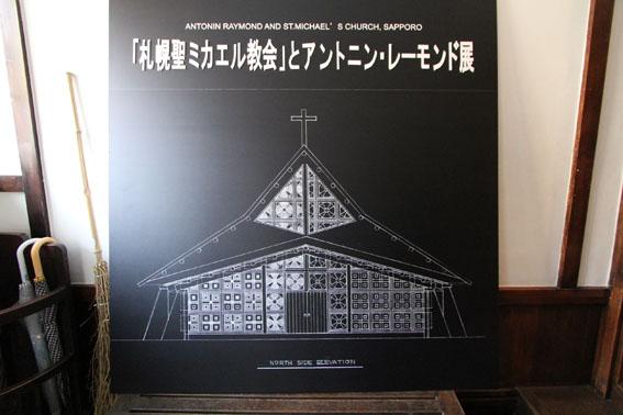 バイオクライマティック建築シンポ・札幌小樽6:田上義也記念室4_e0054299_941980.jpg