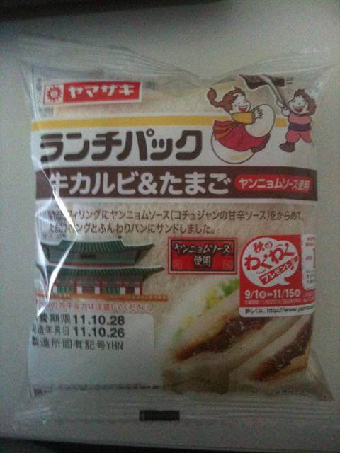 ランチパック 牛カルビ&たまご_b0054727_21332380.jpg