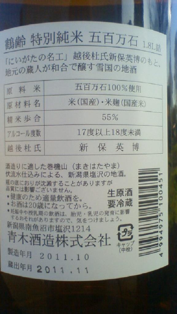 【日本酒】 鶴齢 熟成 特別純米 無濾過生原酒 五百万石_e0173738_14155658.jpg