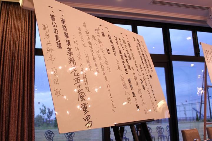 新潟県1位の朝礼を披露してきました。_c0170940_944214.jpg