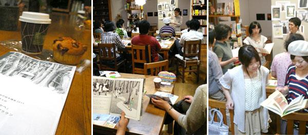 11月の大人のための絵本教室_a0017350_0254698.jpg