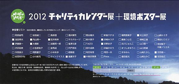 2012 環境ポスター展 Himiko_e0044855_16562994.jpg