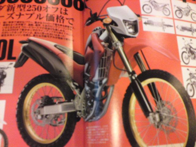 ついに新型XRがクル---!?_e0114857_152994.jpg