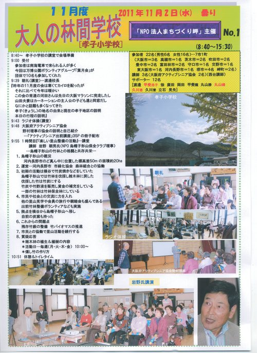 H23年11月度「大人の林間学校」_c0108460_17513240.jpg