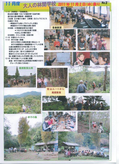 H23年11月度「大人の林間学校」_c0108460_17515631.jpg