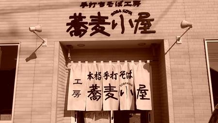 蕎麦小屋桜町支店_b0106766_16255181.jpg