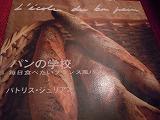 酒巻洋子(著) フランスバケットのある風景_d0240469_22272763.jpg