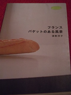 酒巻洋子(著) フランスバケットのある風景_d0240469_22283334.jpg