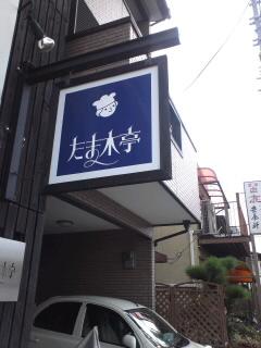37畳LDKのある大和高田の家_f0206977_14305448.jpg