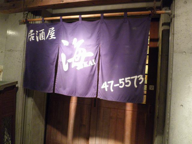 沖縄ダイビング 2日目 夜 居酒屋「海(かい)」 _c0118393_9405631.jpg