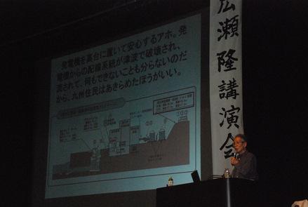 広瀬隆講演会を開催しました_d0174710_14304592.jpg