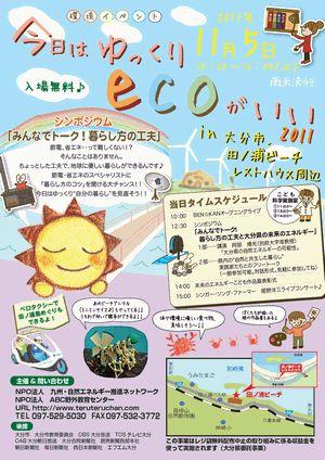 今日はゆっくりecoがいい2011開催のお知らせ_d0174710_1455530.jpg