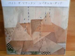レイチェル・ダッド / バイト・ザ・マウンテン [NEW CD]_b0125413_13444844.jpg