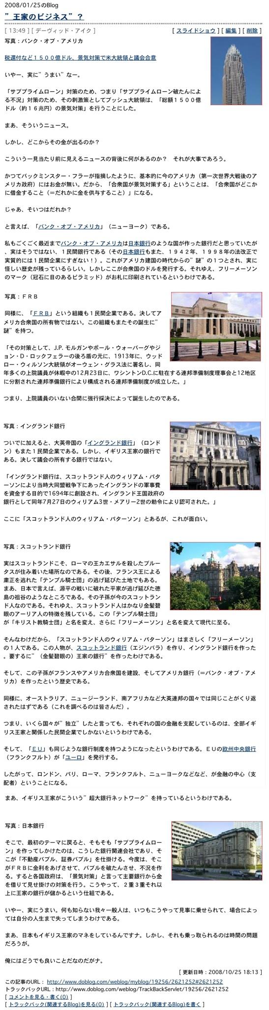 """昔のブログから:「""""王家のビジネス""""?」_e0171614_1695316.jpg"""