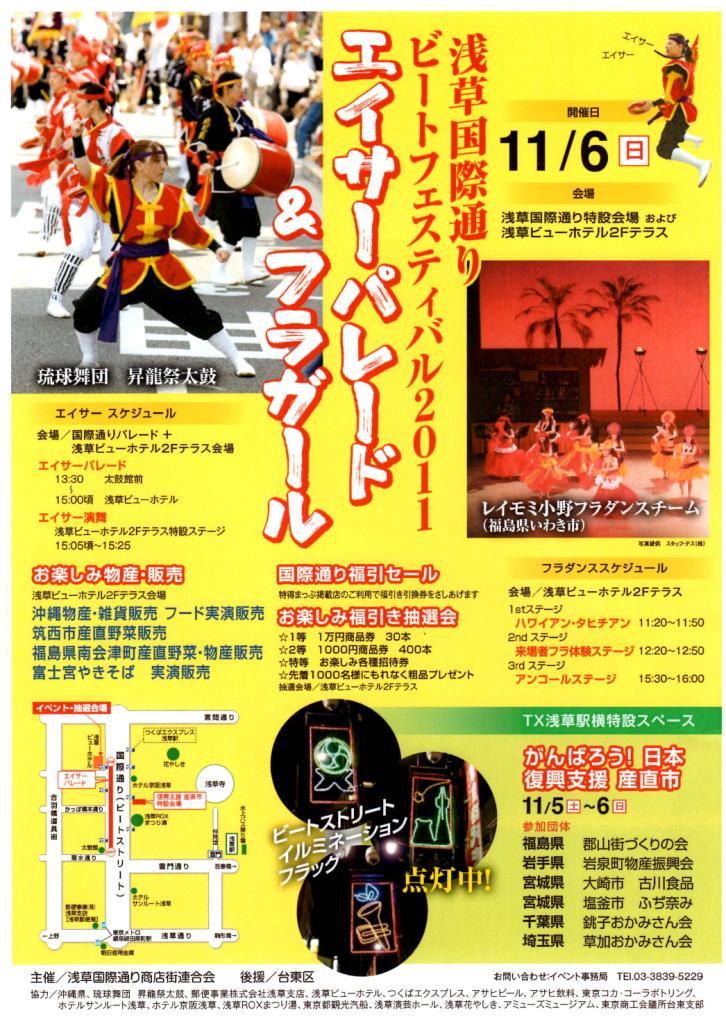 首都圏にてイベント出店大忙し_b0206037_19274065.jpg