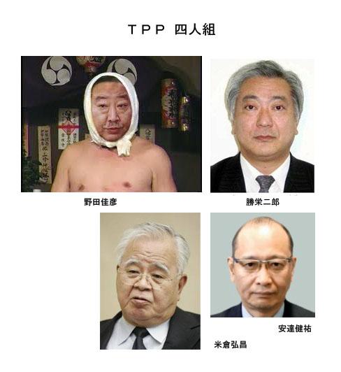 ゾンビ化したTPPが日本を壊滅させる_b0221143_202642.jpg