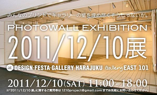 【 2011/12/10展 】みんなのプリントでギャラリーの壁を埋め尽くそうじゃないか_b0157849_2128483.jpg
