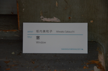 『中之条ビエンナーレ2011』の作品です!_c0131063_23371315.jpg