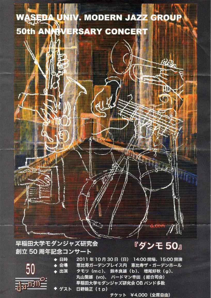 2011-11-04 早稲田「ダンモ研」_e0021965_10122792.jpg