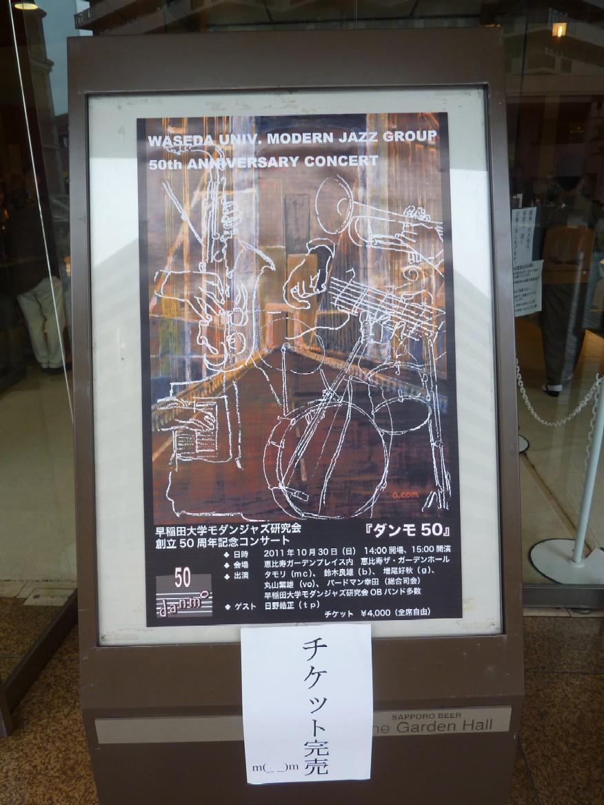 2011-11-04 早稲田「ダンモ研」_e0021965_1012446.jpg