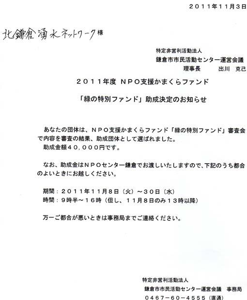 NPO支援かまくらファンド「みどりの特別ファンド」を受賞!_c0014967_8195240.jpg