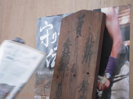 文化財建造物の保存修理 東寺(東大門)  2011年_a0164068_23113183.jpg