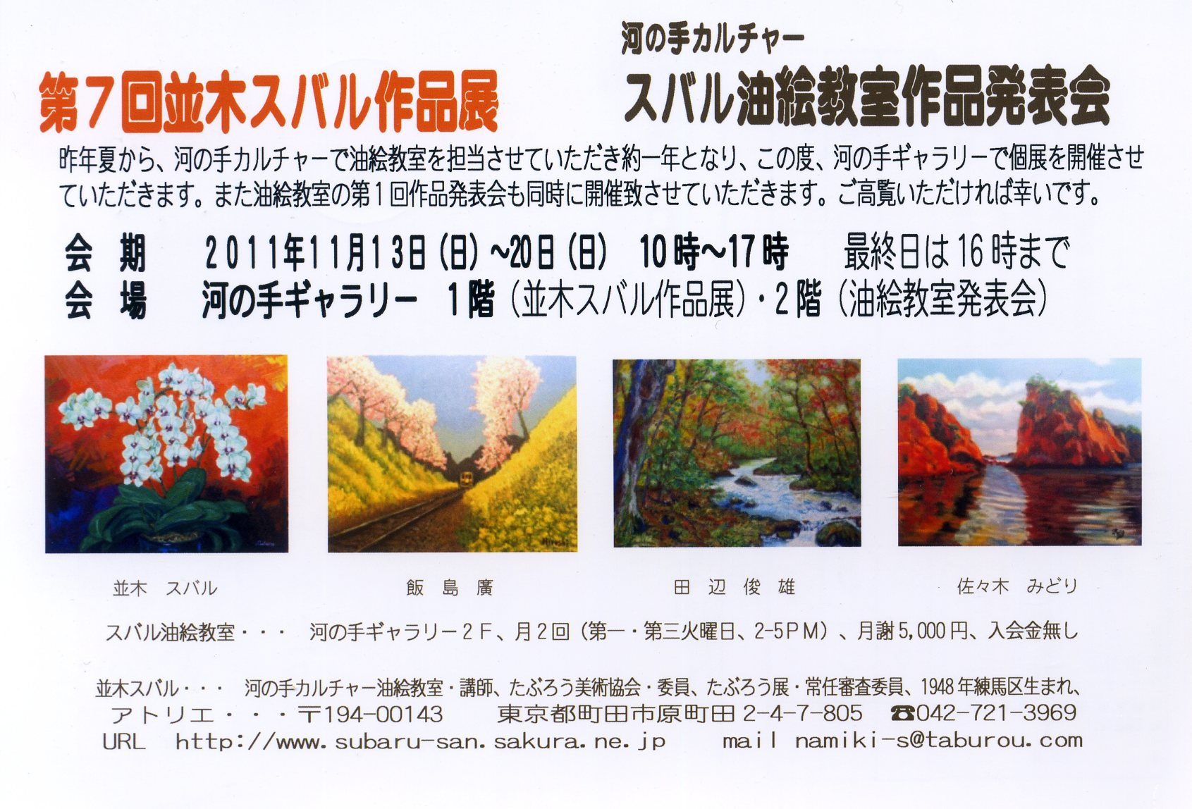 第7回並木スバル作品展 スバル油絵教室作品発表会_a0086270_811546.jpg