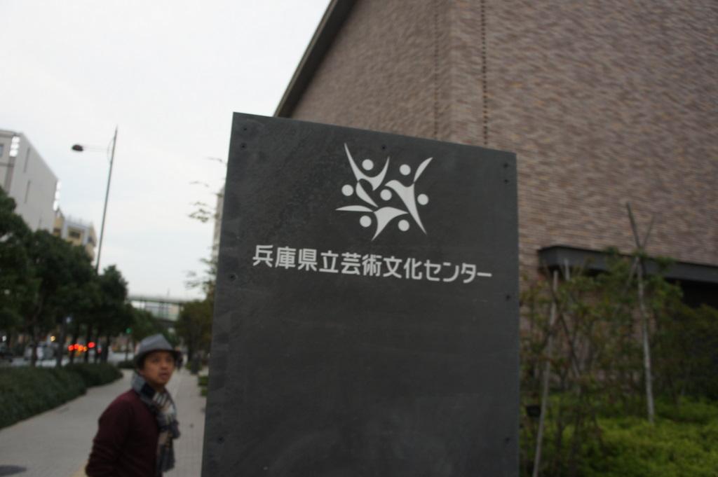 コンサート@PAC2日目_c0180686_1395940.jpg