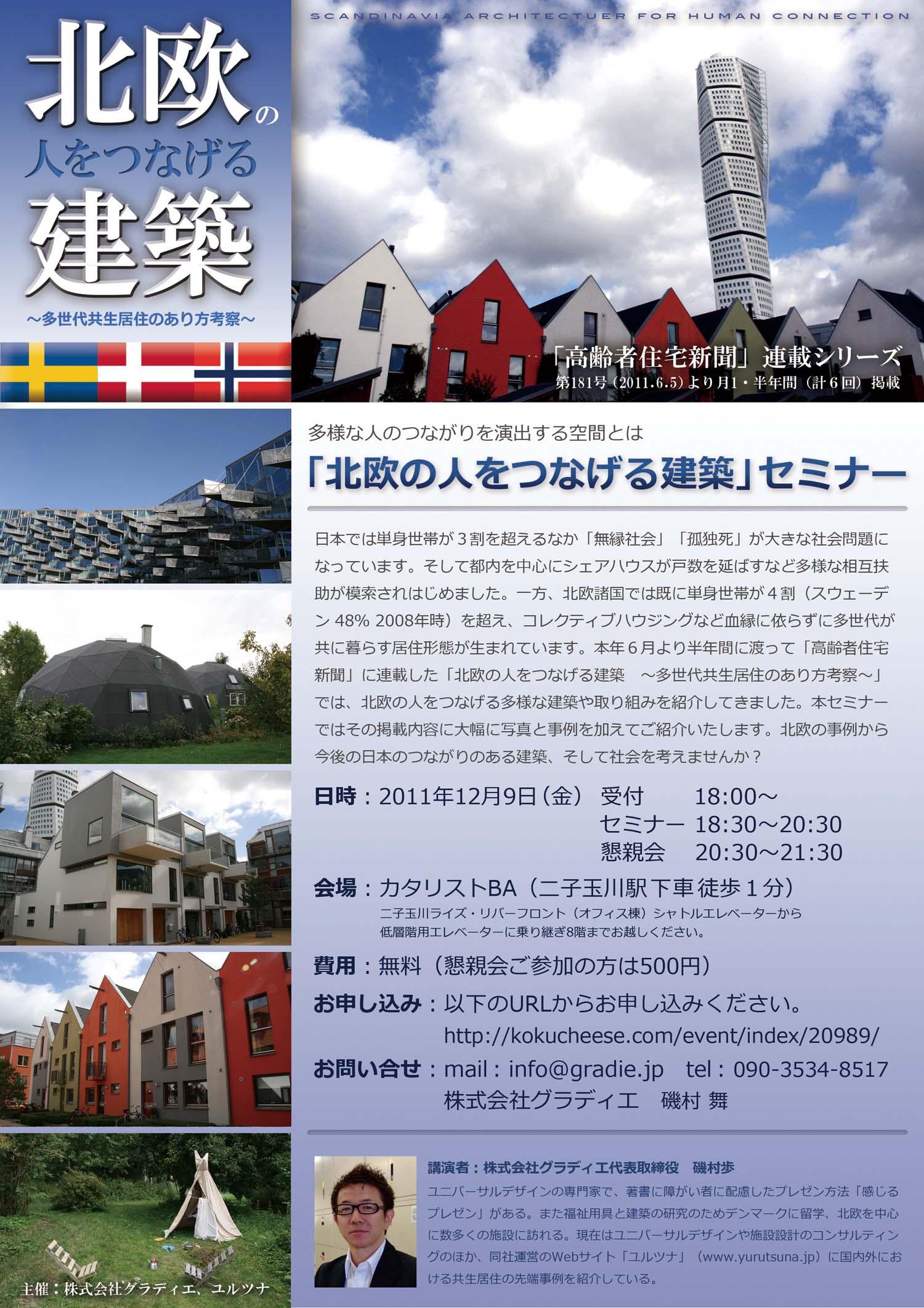 「北欧の人をつなげる建築」セミナー開催のお知らせ_f0015295_150439.jpg