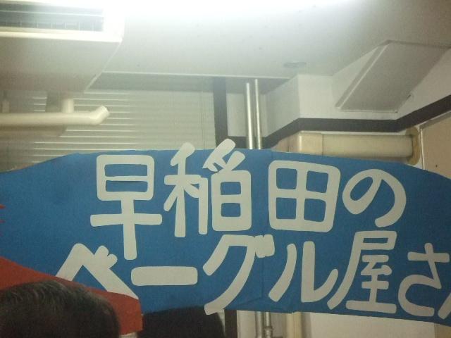 早稲田のベーグル屋さん_f0076001_2358162.jpg