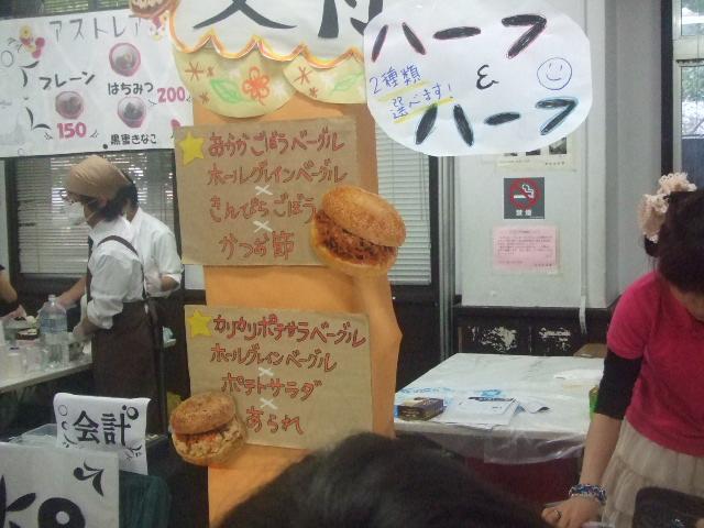 早稲田のベーグル屋さん_f0076001_23581677.jpg