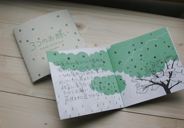放射能と向きあう本が、印刷所から届きました_e0229334_840581.jpg