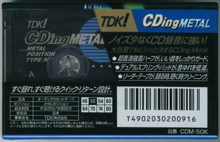 TDK CDingMETAL_f0232256_12483143.jpg