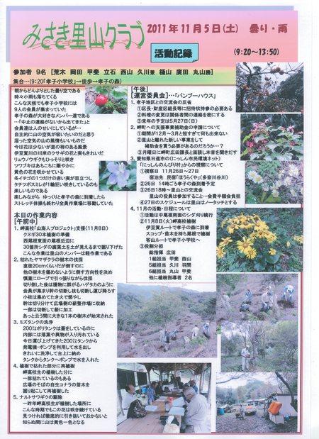 H23年度11月運営委員会 in  孝子の森_c0108460_18255919.jpg
