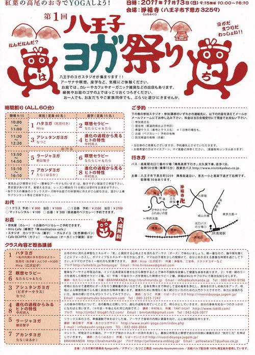 「第一回八王子ヨガ祭り」のお知らせ_c0216265_2443824.jpg