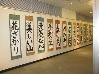 恵風会書展_a0213770_15561917.jpg