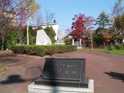 「岩見沢発祥の地」記念公園_f0078286_171936100.jpg
