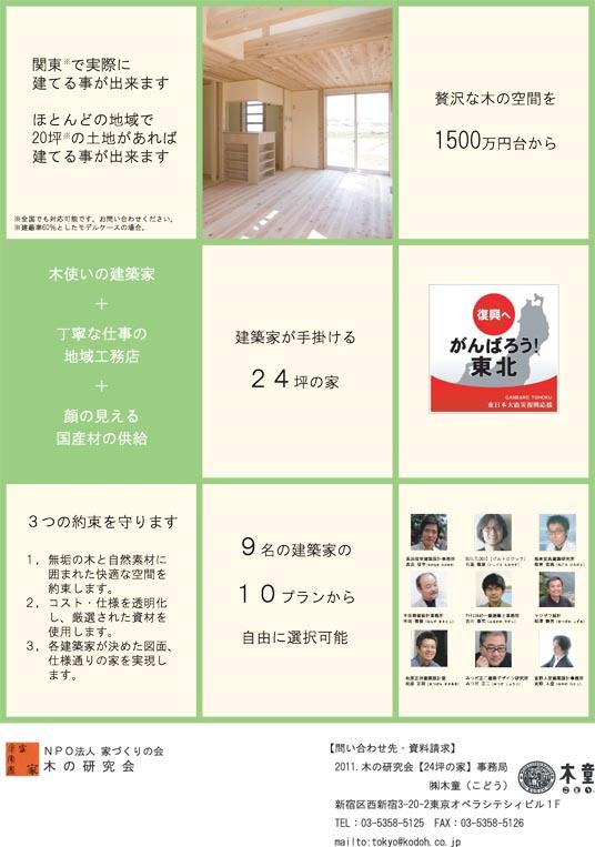 1500万円台の家_b0061387_2342576.jpg