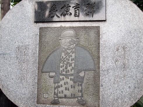浅草観光お寺:新奥山 喜劇俳優...