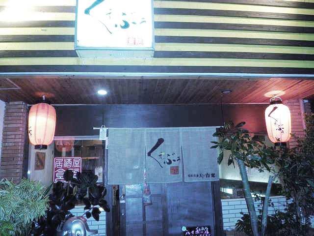 沖縄ダイビング 3日目 夜 居酒屋「くぇぶぅ」_c0118393_192490.jpg