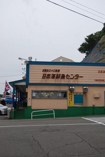 興奮!日本海鮮魚センター_c0124100_23365095.jpg