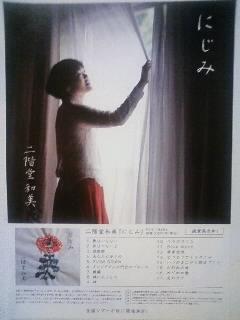 11/29(火) 二階堂和美ワンマンライブ  にじみの旅     @ 鳥取 borzoi record _b0125413_17525917.jpg