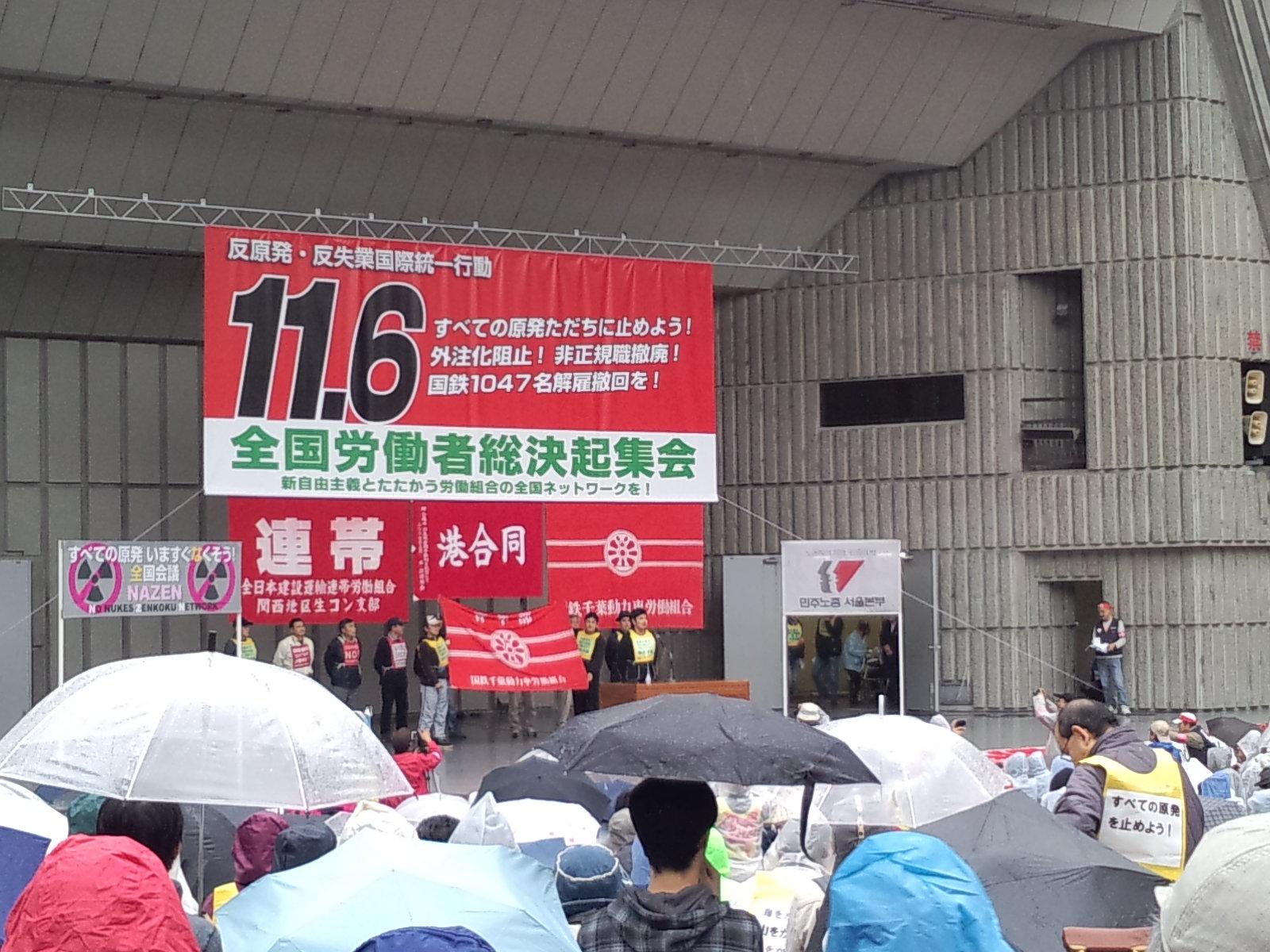 11・6労働者集会_d0155415_17372612.jpg