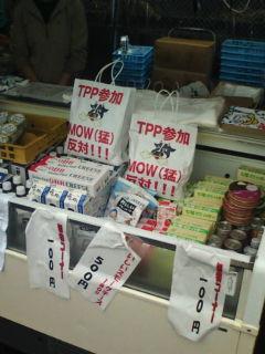 TPP猛反対!安佐南区民祭り・農業祭り_e0094315_1215620.jpg