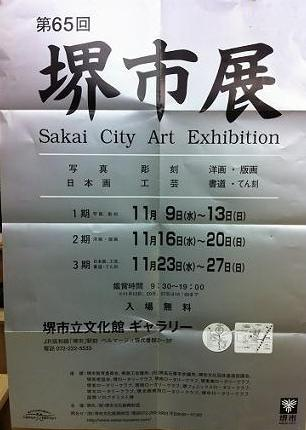 第65回堺市展_e0126218_2256773.jpg