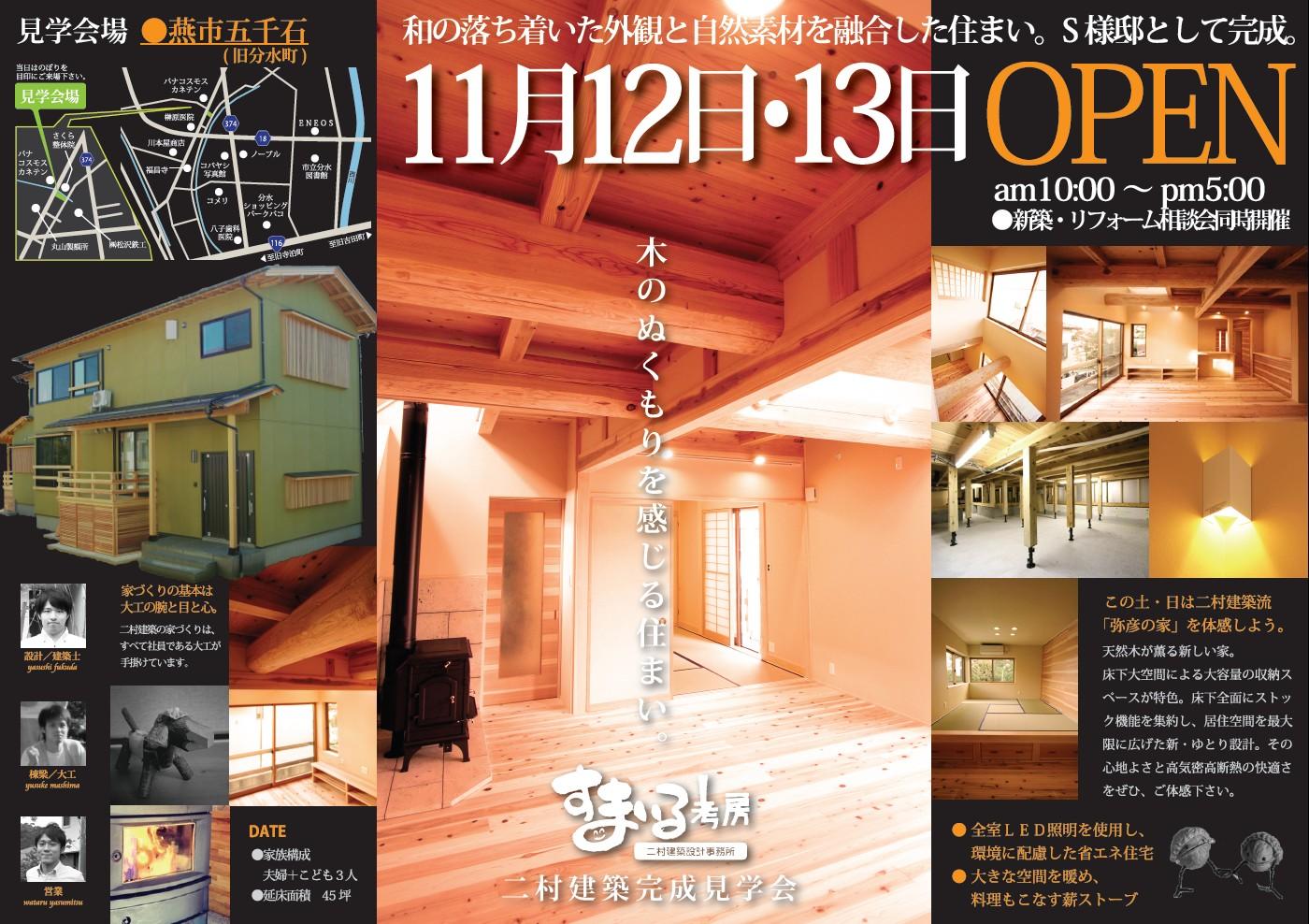 分水の家 完成見学会_c0170940_17425835.jpg