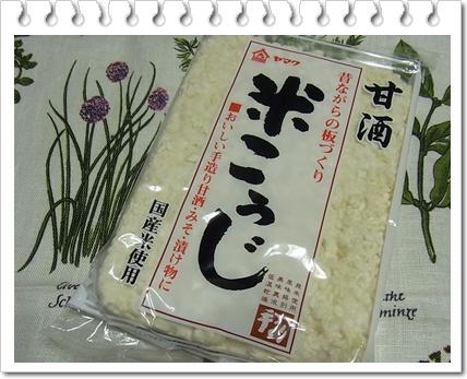 乾燥米こうじ