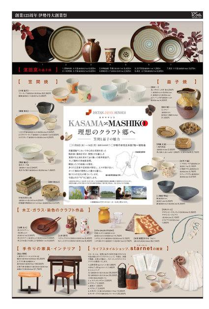 KASAMA∞MASHIKO 理想のクラフト郷へ_f0082141_10251472.jpg