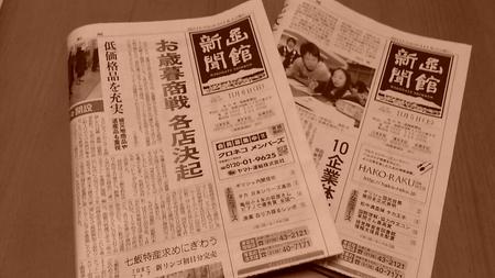 函館新聞_b0106766_18392774.jpg