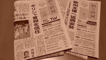 朝日新聞_b0106766_1839340.jpg